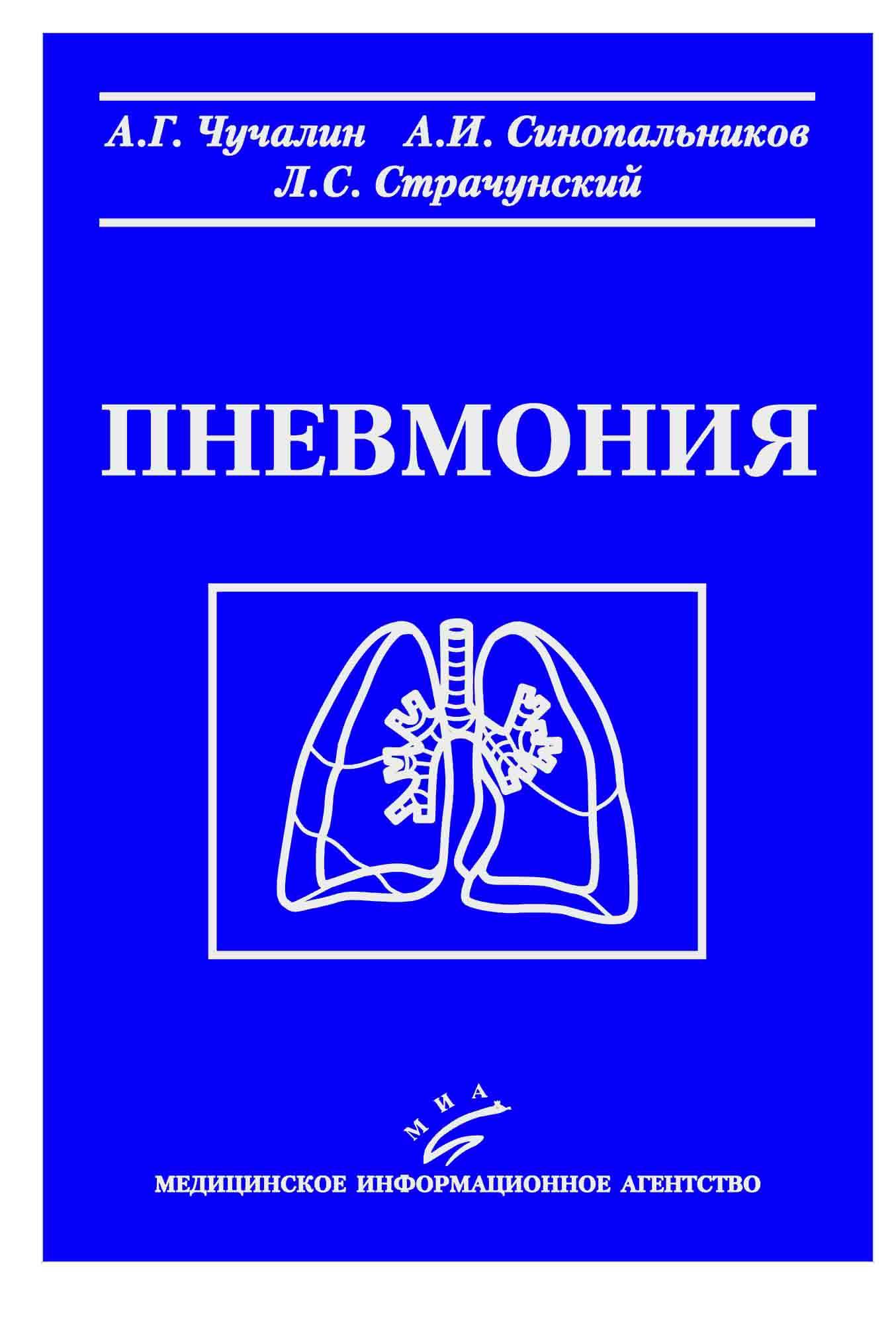 Александр Чучалин (Пульмонолог). Биография. Семья. Про короновирус