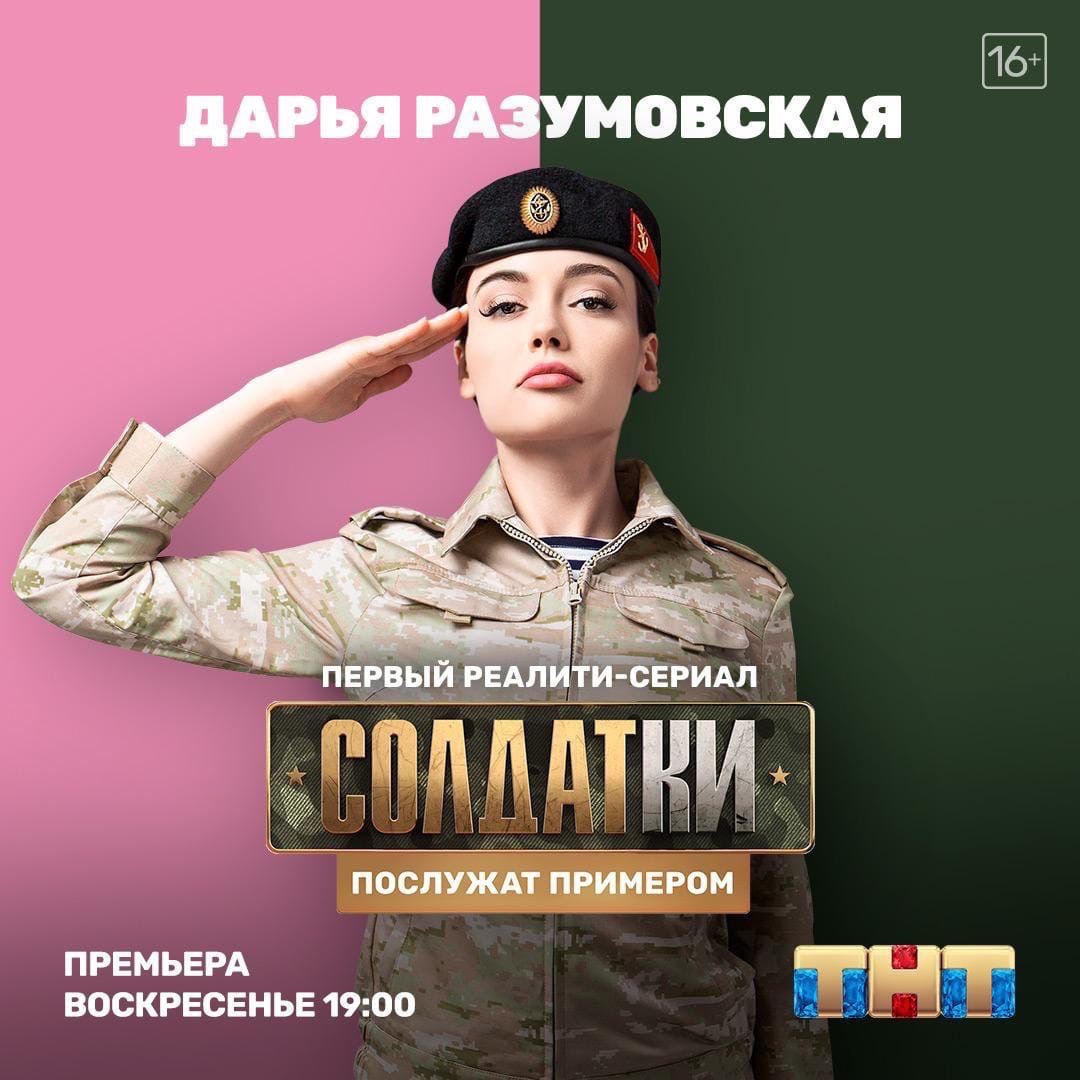 Дарья Разумовская (Солдатки, Холостяк, ДОМ 2) - инстаграм, фото в купальнике