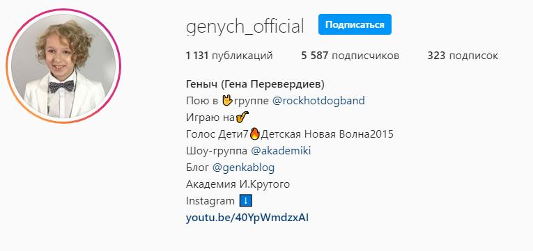 Геннадий Перевердиев - биография, кто родители, инстаграм, вк, слепые прослушивания
