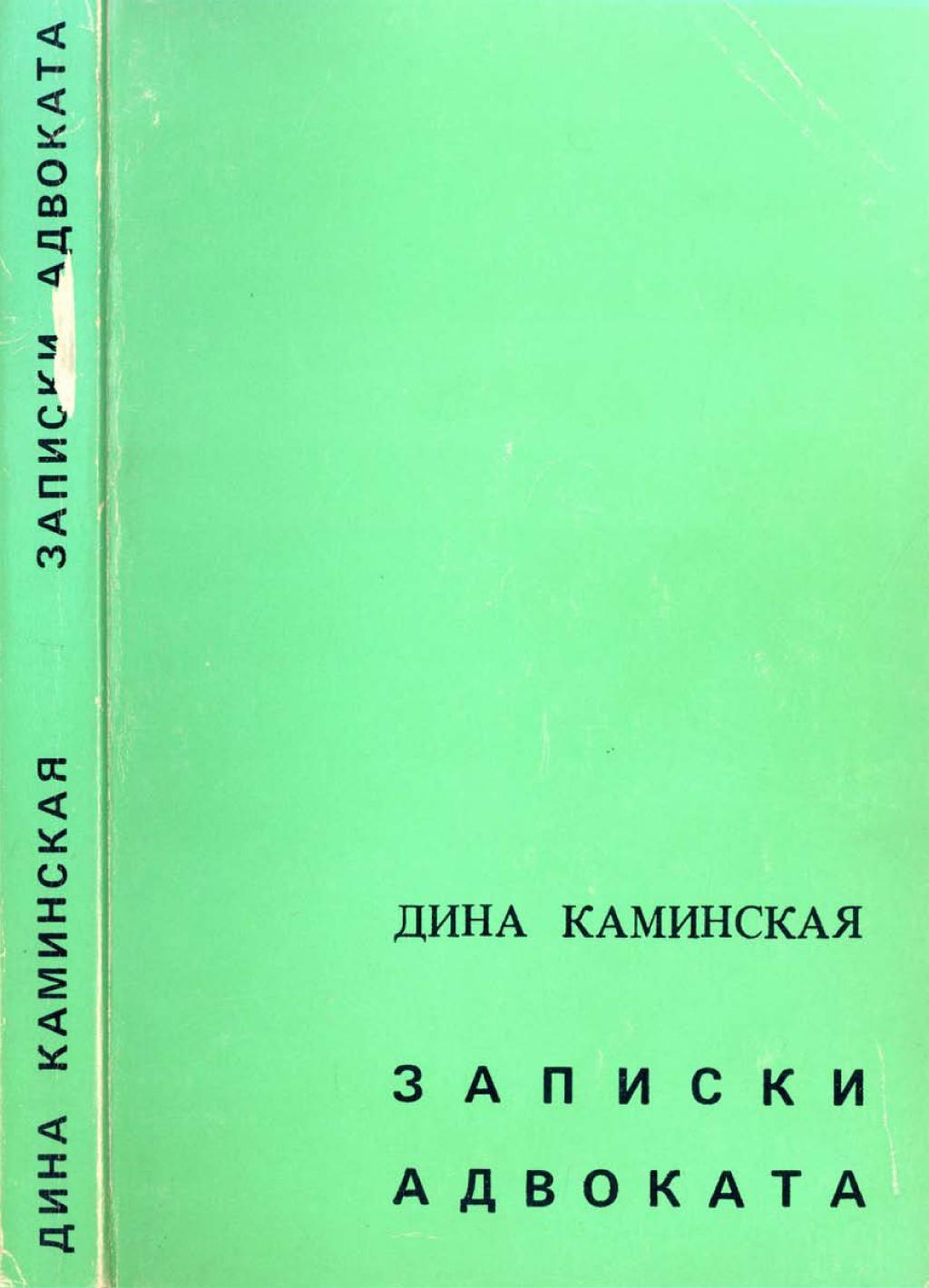"""Дина Каминская """"Записки адвоката"""" - биография, фото в молодости"""