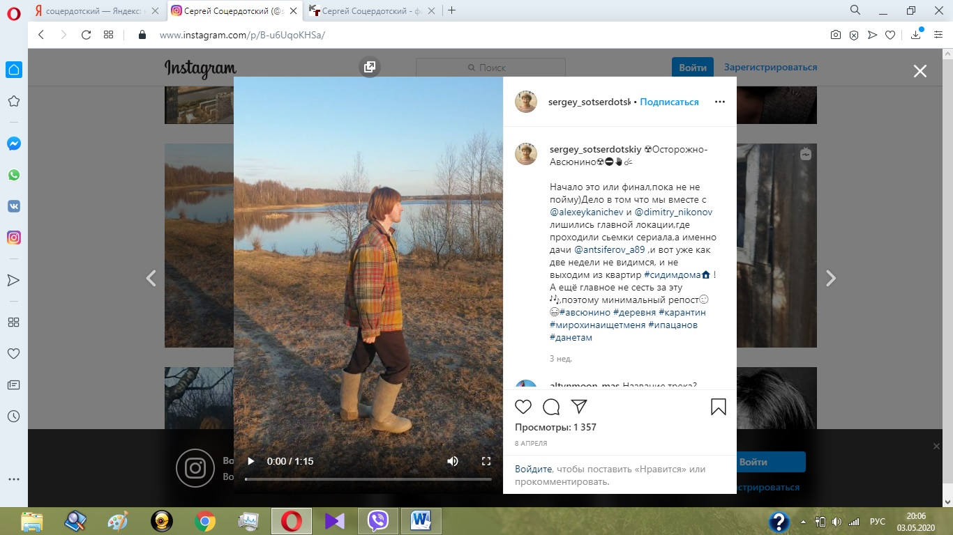 Сергей Соцердотский - актер, родители, инстаграм, фото