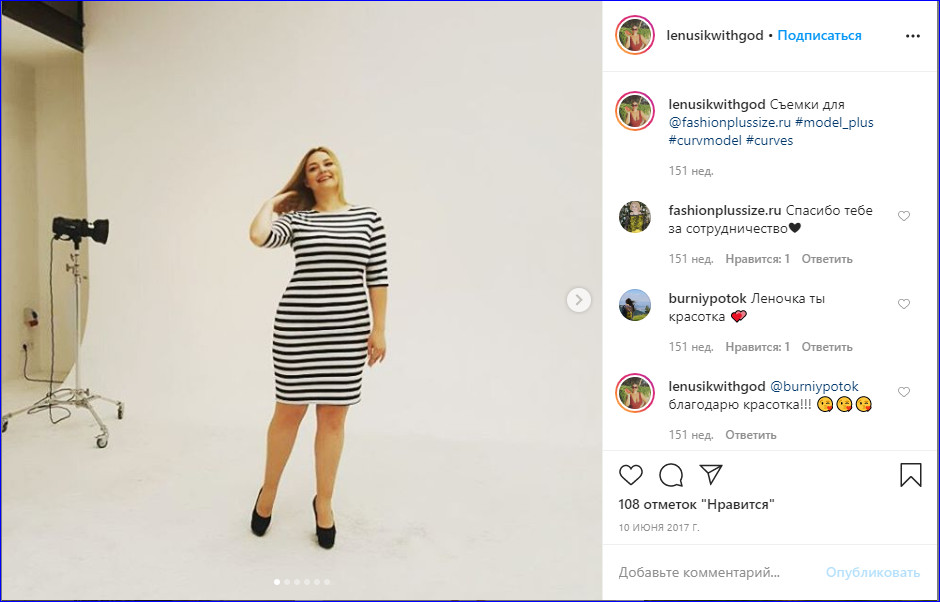 Елена Терехина (модель хл): инстаграм