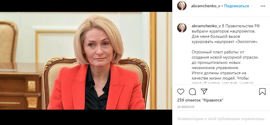 Виктория Абрамченко - личная жизнь, семья и дети