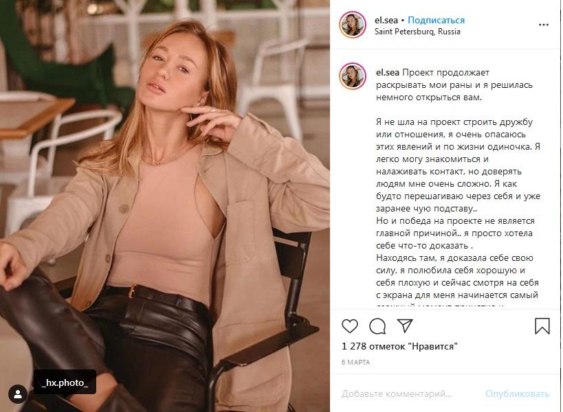 Эльза Сабирянова [Место под Солнцем] - биография, инстаграм и вк, возраст, рост, фото