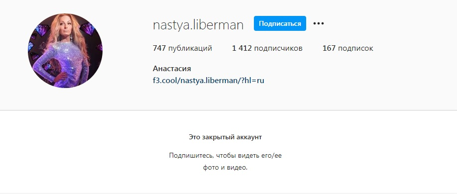 Анастасия Либерман. Биография, с кем встречается, инста