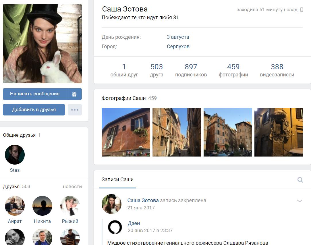 Официальная страница Александры Зотовой в ВК
