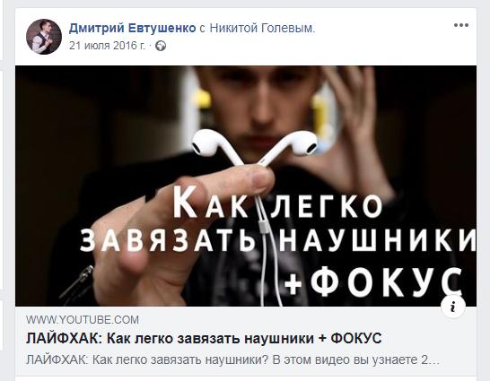 Дима Евтушенко