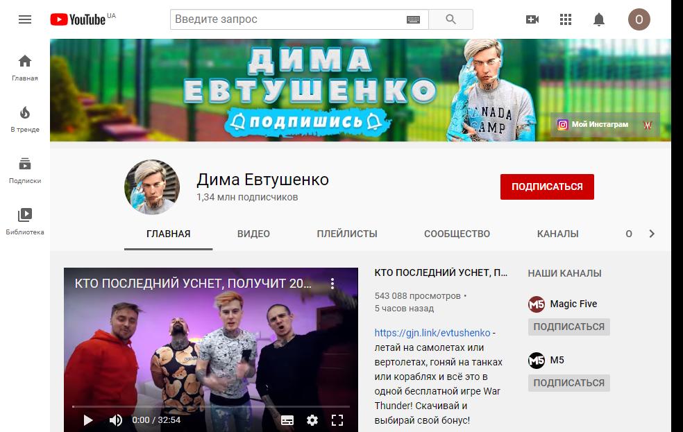 Magic Five в Youtube