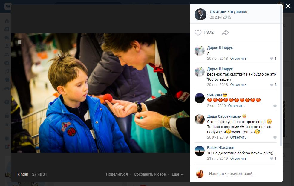 Аккаунт Димы Евтушенко в Инстаграме