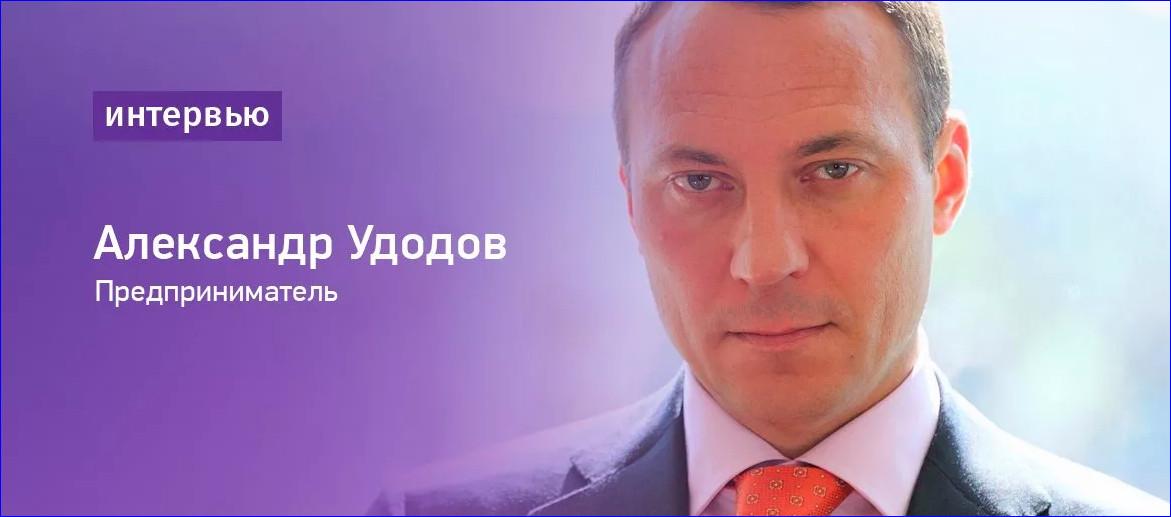 Александр Удодов - биография, личная жизнь, уголовное дело, жена, налоги, фото