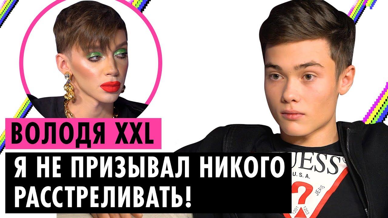 Володя XXL [Горяинов]