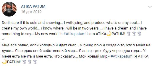 Atika Patum. Биография. Как зовут. Фото певца