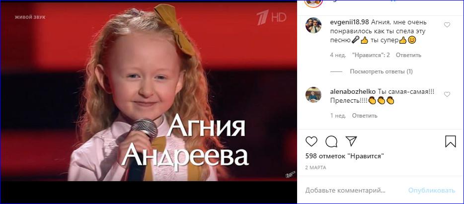 Андреева Агния - биография, слепые прослушивания, голос дети