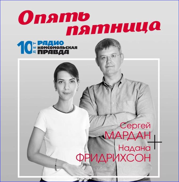 Сергей Мардан - биография, кп, публикации, фото, личная жизнь