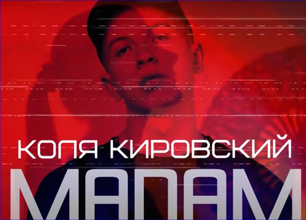 Коля Кировский. Биография. Кто такой. Песни. Где родился