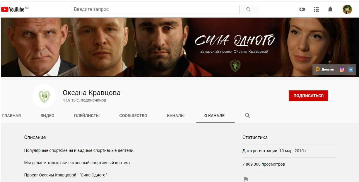 Канал Оксаны Кравцовой на Ютуб под названием «Сила одного»