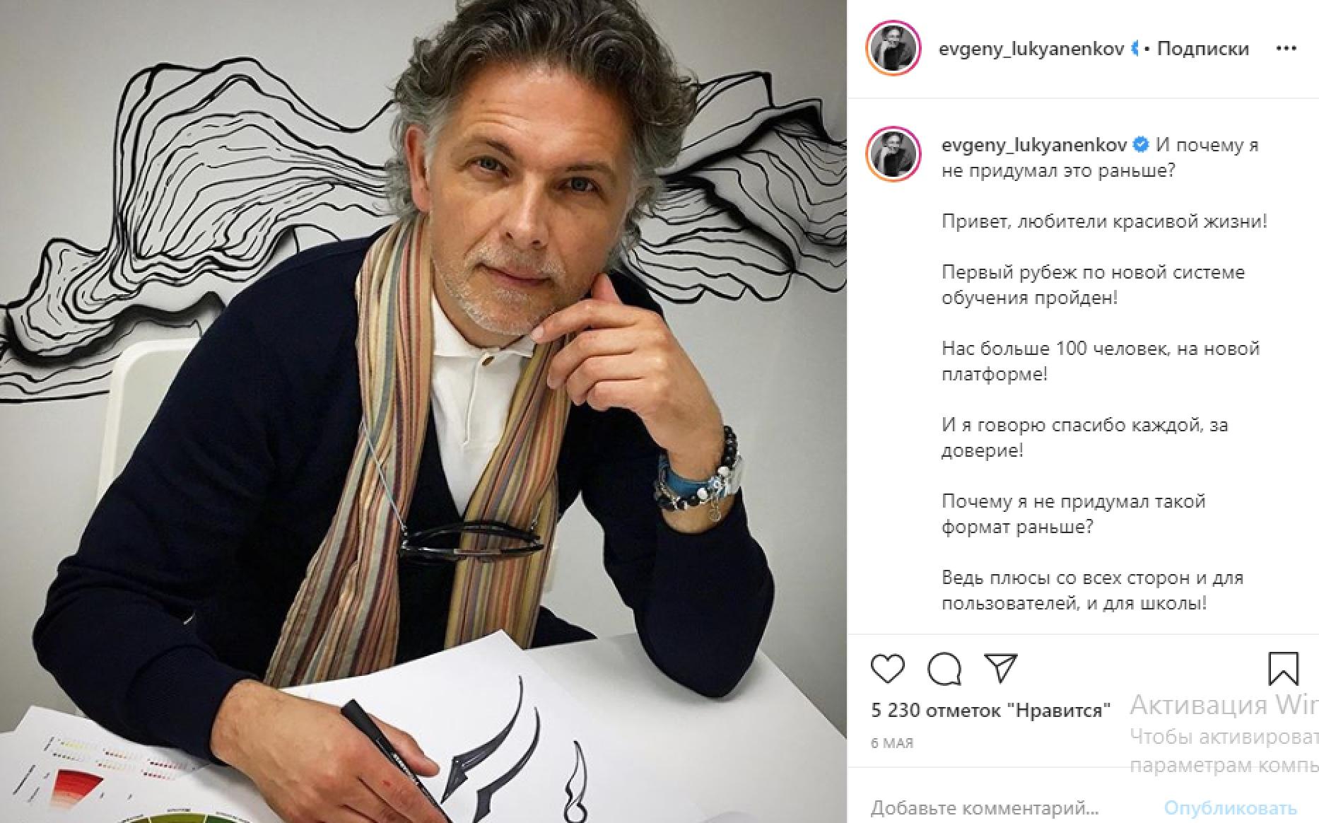 Евгений Лукьяненков