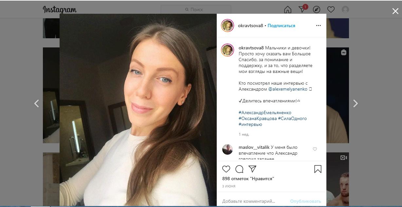 Оксана Кравцова. Биография журналистки. Сколько лет, рост