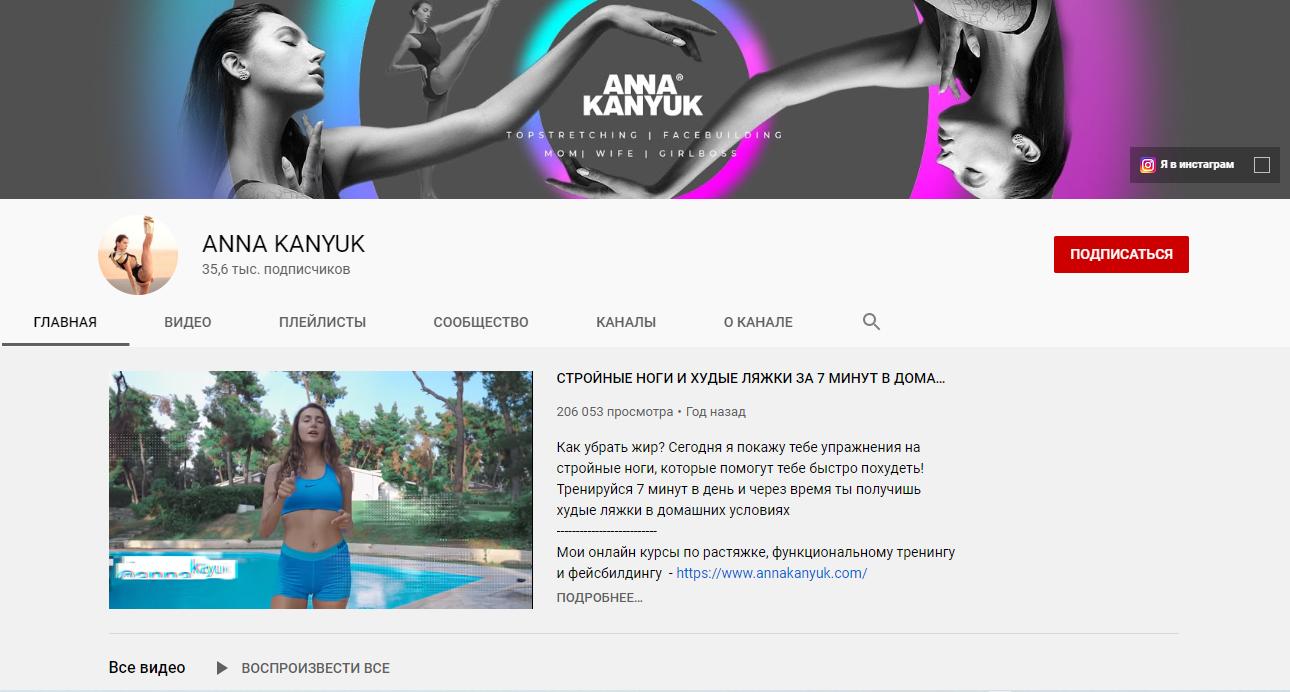 Ютуб-канал Анны Канюк