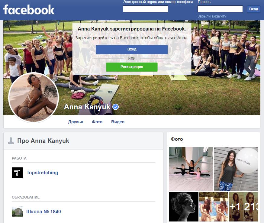 Фэйсбук Анны Канюк