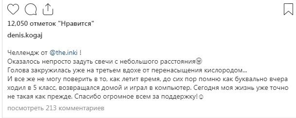 Братья-близнецы Денис и Кирилл Когай