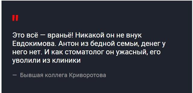 Антон Криворотов. Биография. Финал. Личная жизнь стоматолога, возраст, фото инстаграм