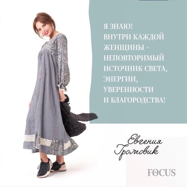 Евгения Громовик