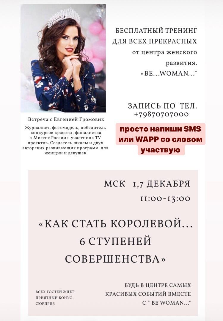 Евгения Громовик. Реклама тренингов