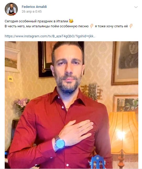 Пост Федерико Арнальди