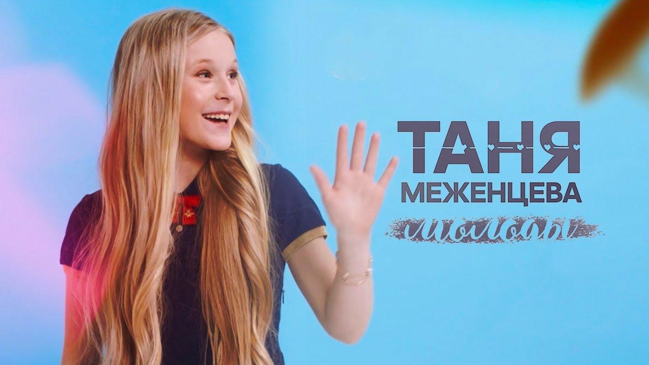 Татьяна Меженцева. Биография. Семья. Сколько лет