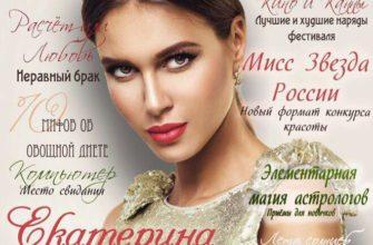 Екатерина Шарова. Фото с обложки журнала