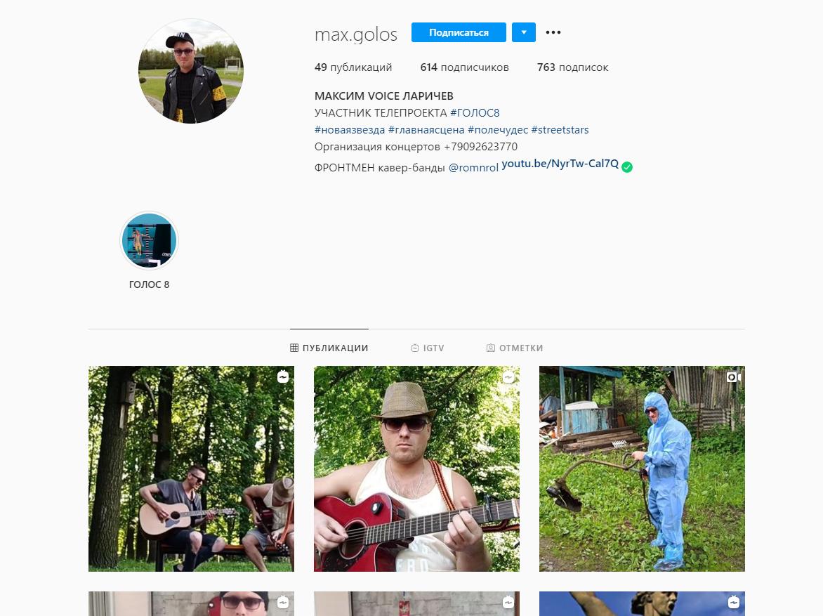 Страница Максима Ларичева в Instagram
