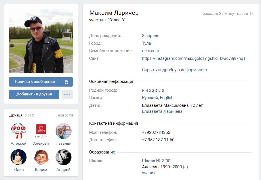 Страница Максима Ларичева в ВК
