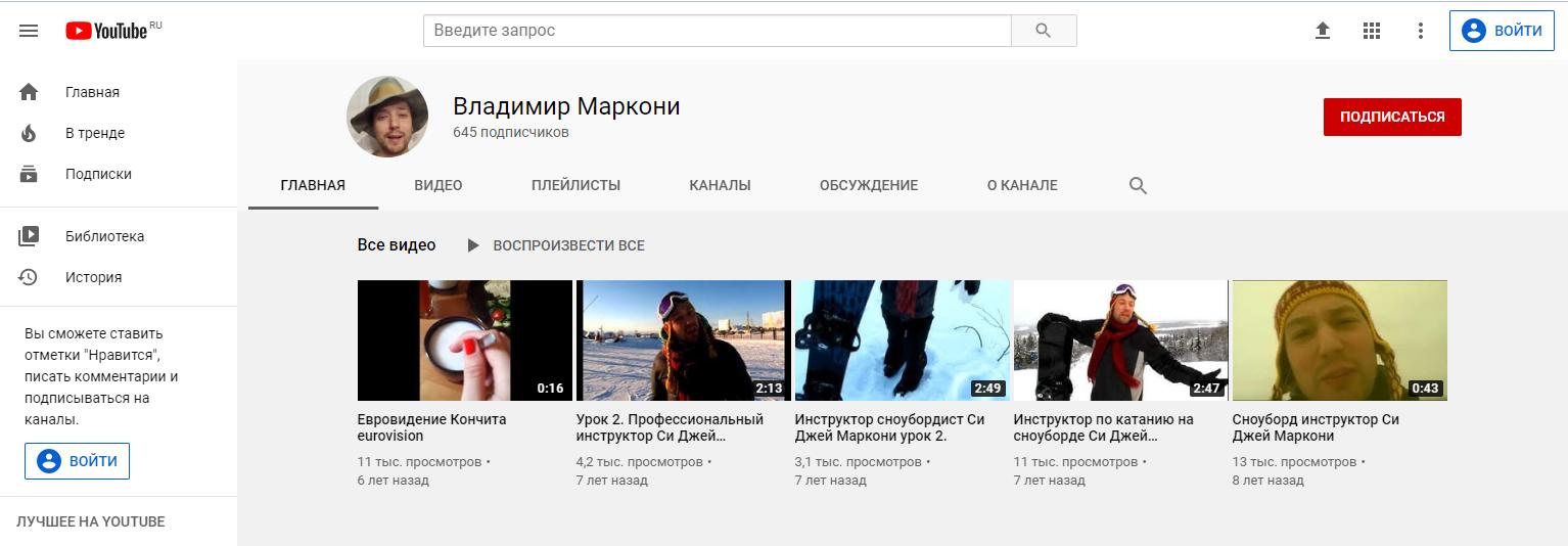 Ютуб-канал Владимира Маркони