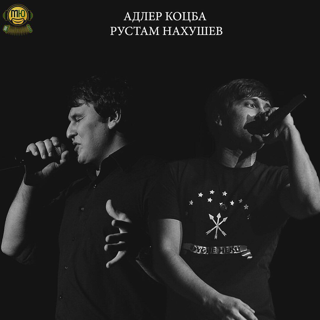 Рустам Нахушев с Адлер Коцба промо фото концерта