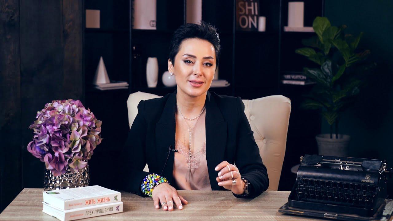 Анна Богинская (писатель). Биография. Личная жизнь