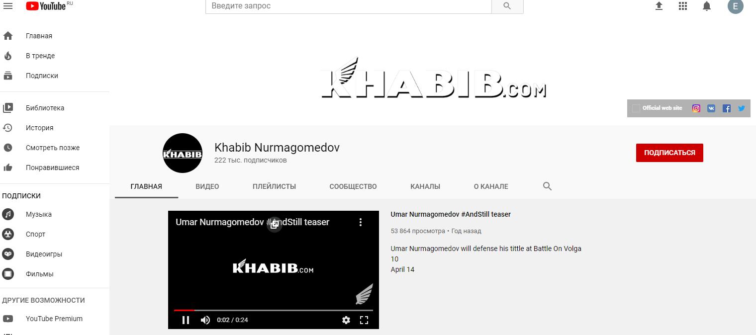 Хабиб Нурмагомедов (боец ММА). Биография, личная жизнь, новости, бой с Конором Макгрегором, статистика, Википедия, Инстаграм