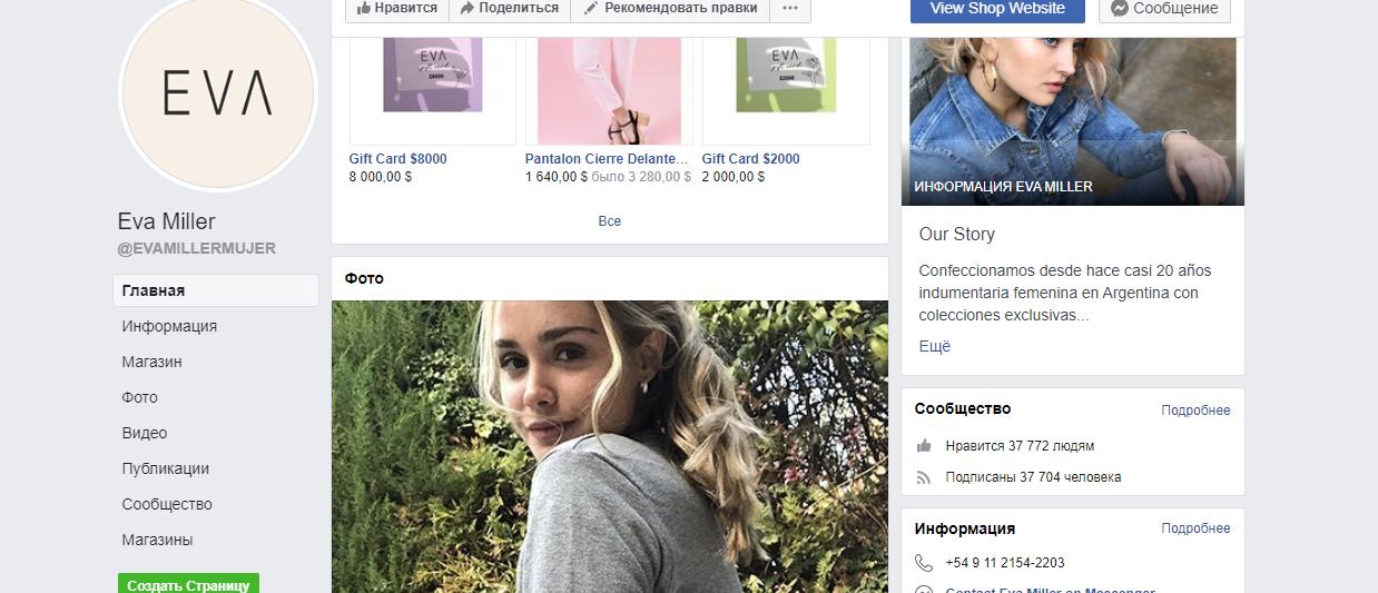 eva-miller-biografiya-lichnaya-zhizn-i-german-chernyh-skolko-let-tik-tok-instagram-yutub-foto