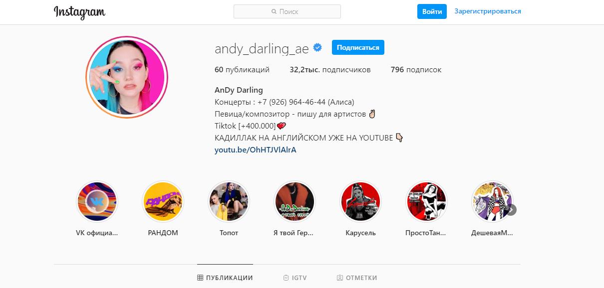 andy-darling-biografiya-lichnaya-zhizn-interesnye-fakty-teksty-pesen-s-xnova