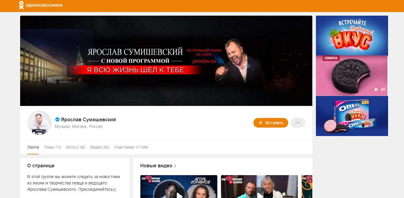 yaroslav-sumishevskij-biografiya-lichnaya-zhizn-populyarnye-pesni-vikipediya-instagram-socseti