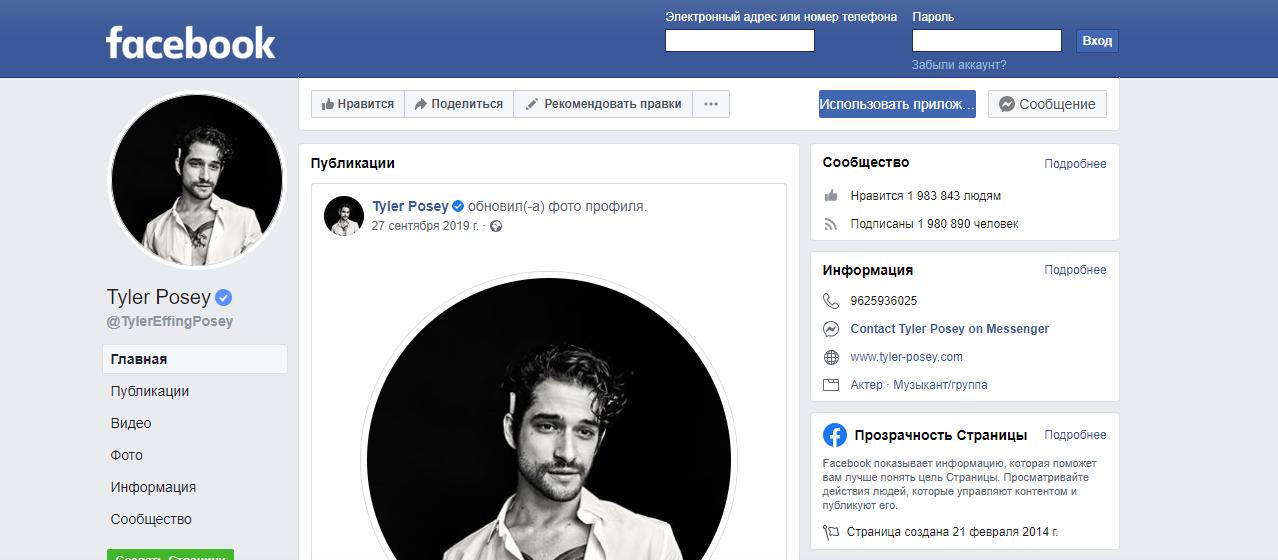 tajler-pozi-biografiya-lichnaya-zhizn-serialy-rost-foto-instagram-socseti