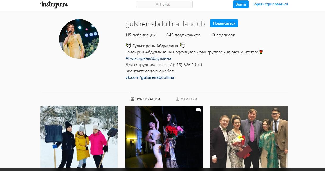 gulsiren-abdullinoj-pevica-biografiya-lichnaya-zhizn-i-azata-abitova-pesni-i-klipy-koncerty-foto-instagram-socseti