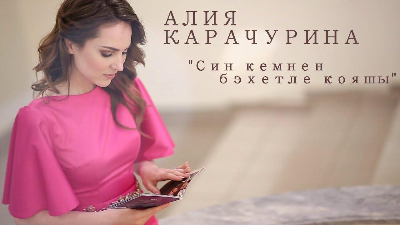 aliya-karachurina-biografiya-lichnaya-zhizn-dueht-s-rishatom-tuhvatullinym-vozrast-pesni-instagram