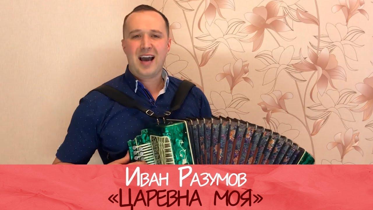 ivan-razumov-lichnaya-zhizn-i-biografiya-garmonista-pesni-i-rabota-s-trio-cveten
