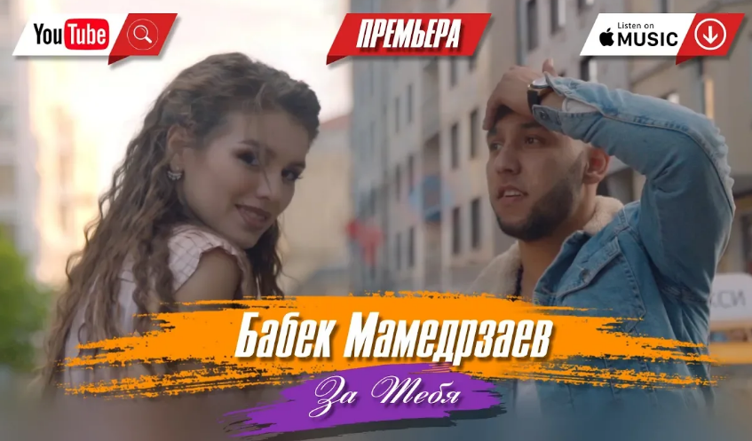 babek-mamedrzaev-pevec-biografiya-lichnaya-zhizn-populyarnye-pesni-klipy-interesnye-fakty-foto-instagram-socseti