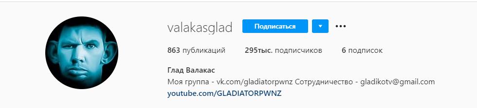 glad-valakas-biografiya-realnoe-lico-fotolupy-tvich-vk-instagram