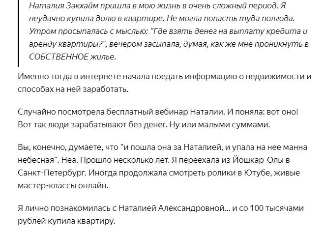 Наталья Закхайм — отзывы о курсах по недвижимости, биография, канал на Ютубе